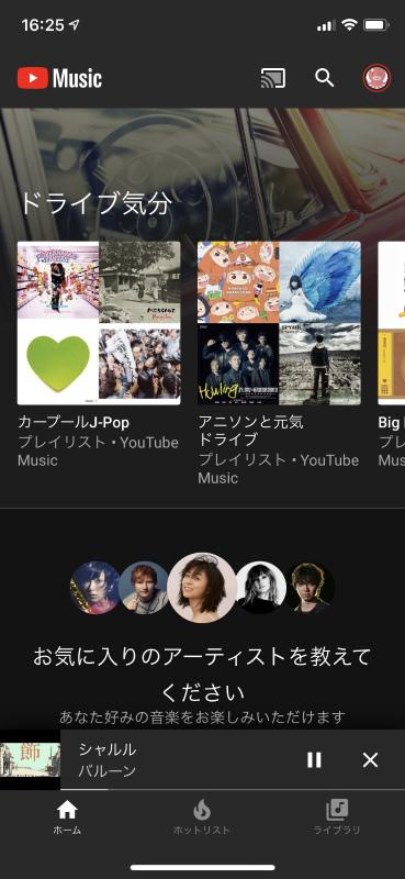 YouTubeMusicの音楽再生における通信量を測定
