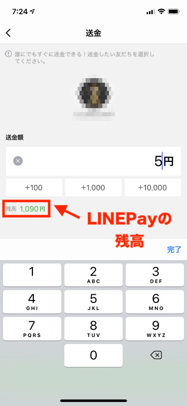 LINEPayの残高を確認しつつ金額入力