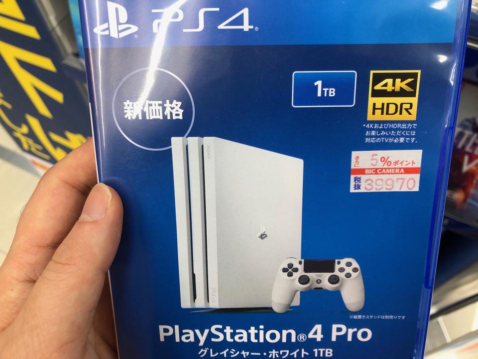 PS4を購入