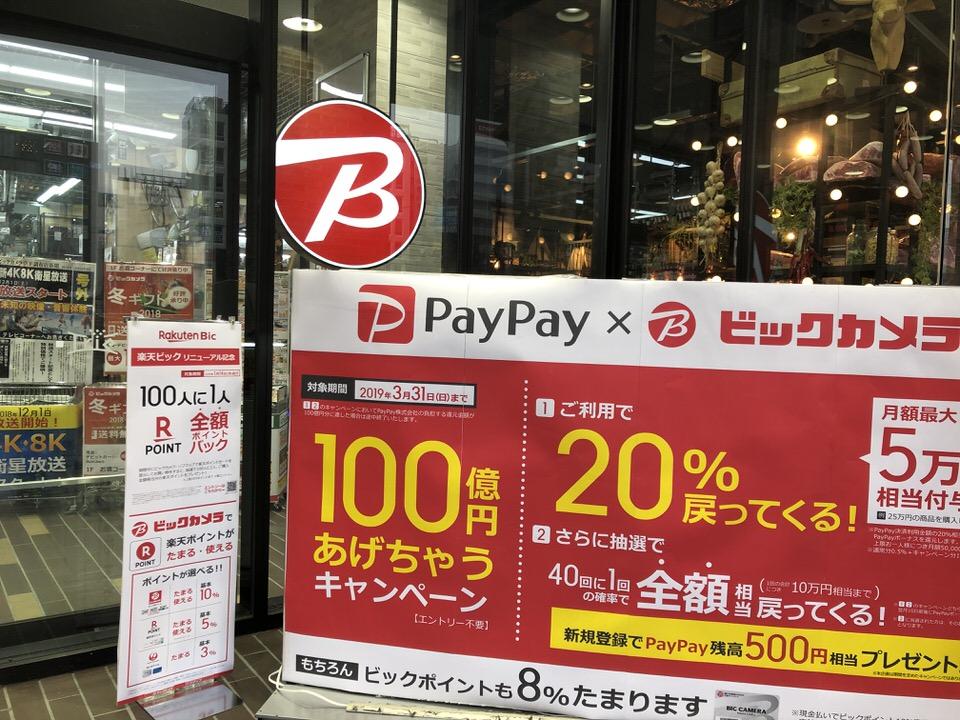 paypay(ペイペイ)の100億円キャンペーンでチャレンジ購入した結果・・