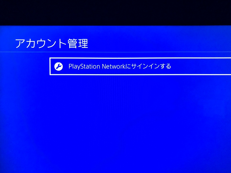 PlayStationNetworkにサインインする