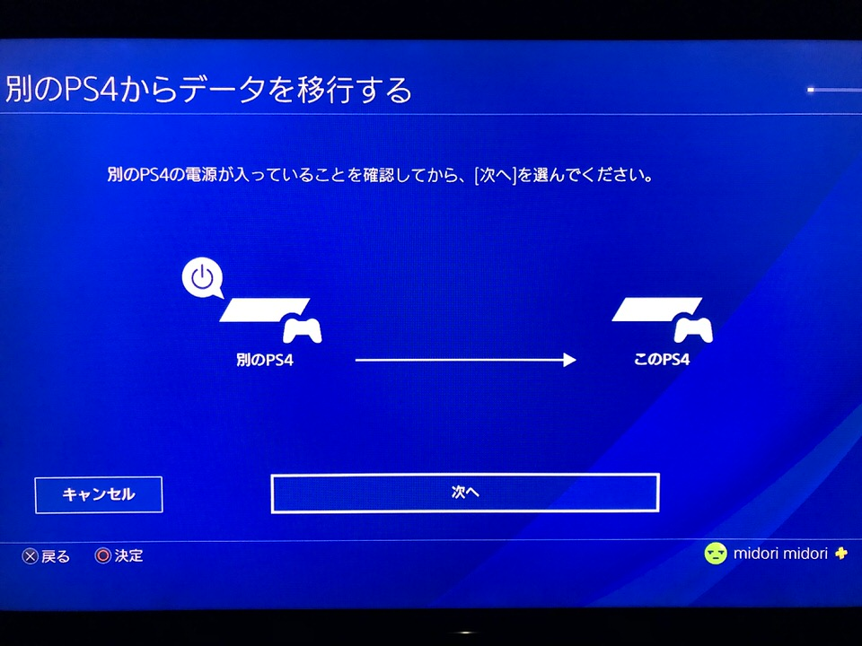Ps5 データ 移行 ps4 から