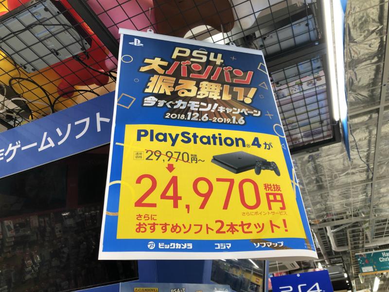 PS4のキャンペーン