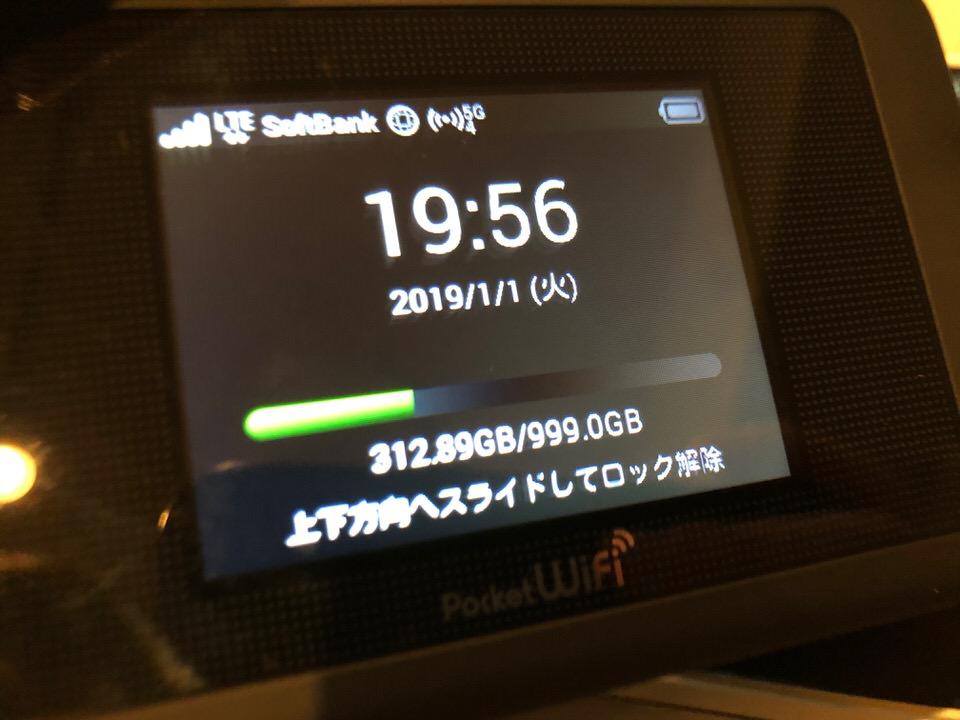 KINGWi-Fiの速度