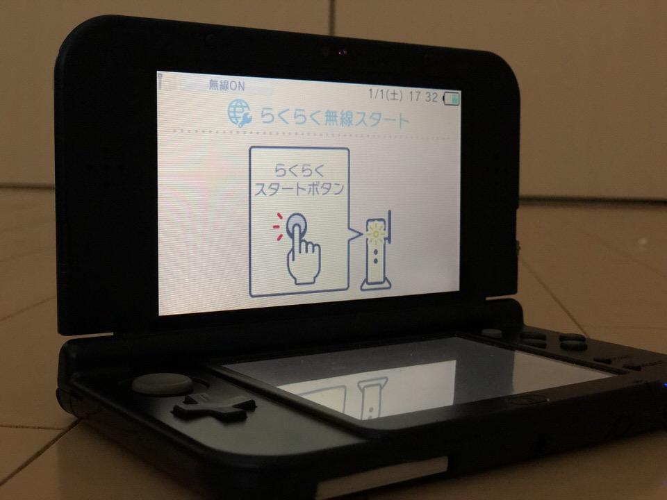 3DSや2DSを「らくらく無線スタート」で接続する流れや失敗する場合の対処法