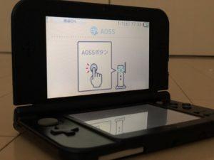 3DSや2DSをAOSSで接続する方法と繋がらない場合の対処法