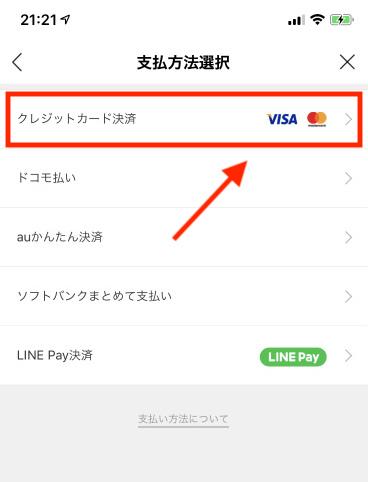 支払い方法でクレジットカードを選択