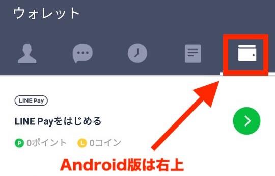 AndroidのLINEウォレットは右上