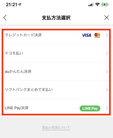 LINEギフトの支払い方法