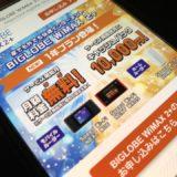 BIGLOBEのWiMAXのキャンペーン内容と限定特典。