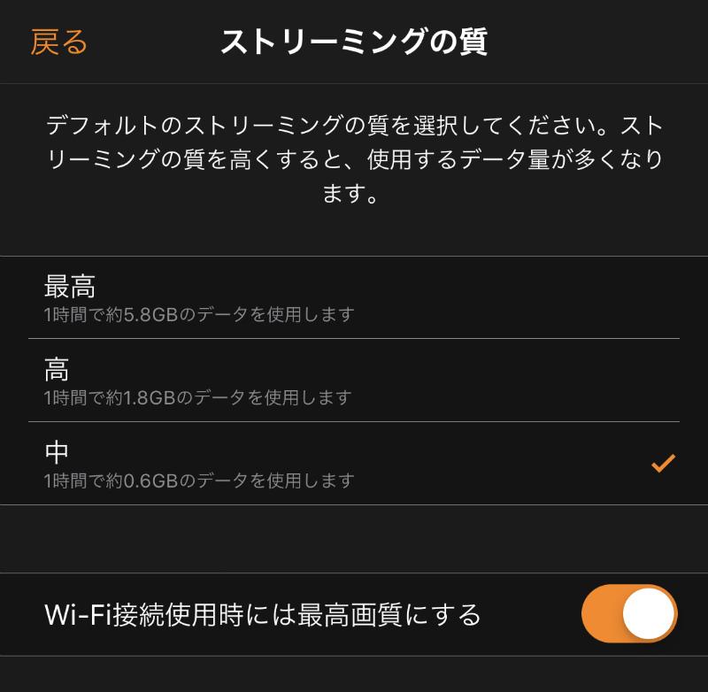 Amazonプライム・ビデオの画質設定