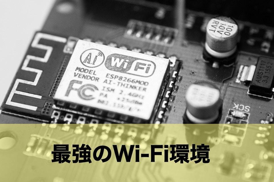 最強のWi-Fi環境