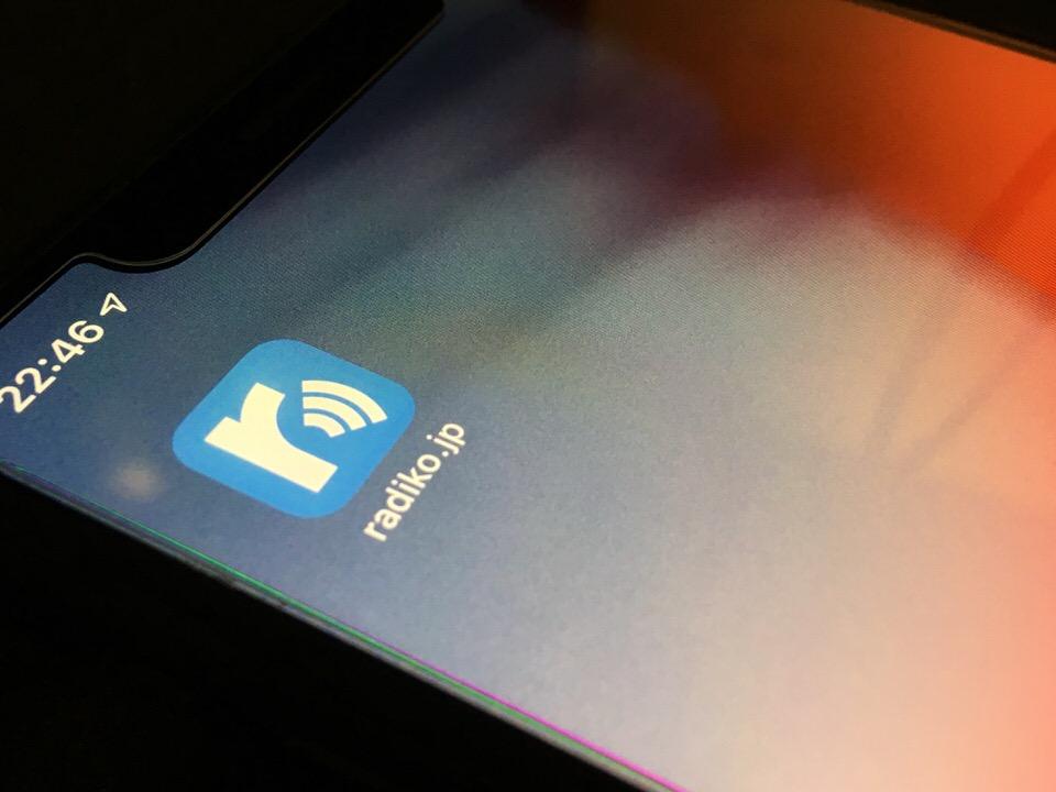 【検証】radiko(ラジコ)のデータ通信量と1GBまでの目安。節約まとめ