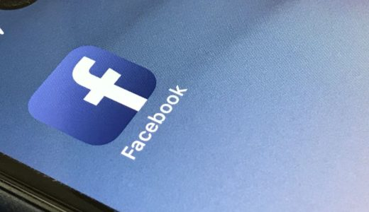 【検証】Facebookのデータ通信量と1GBまでの目安と節約まとめ