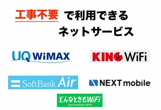 工事なしのWi-Fi、ポケットWi-Fiサービス