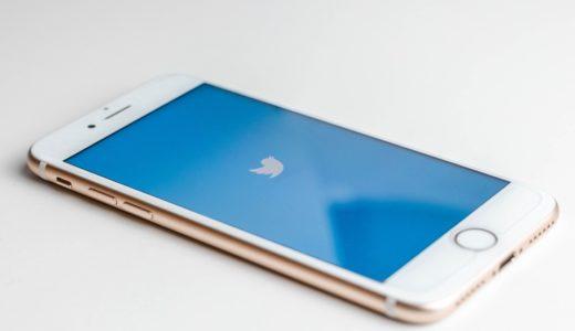 Twitterの【ダークモード】の設定方法。iPhoneのバッテリー持ちに優しい