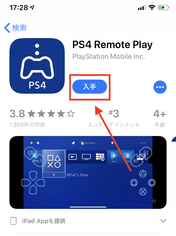 PS4 Remote Playをインストール