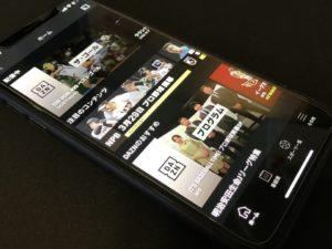 DAZN(ダゾーン)の解約の流れ。iPhone版