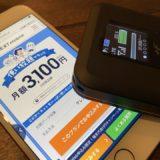 【無制限で最安3,100円のWiFi】NEXTモバイルがおすすめな理由と評判まとめ