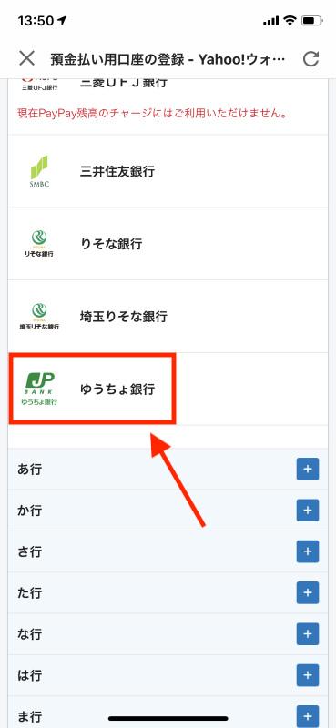 Paypay ゆうちょ 銀行 PayPayにゆうちょ銀行を登録・チャージする方法は?できない原因も開...
