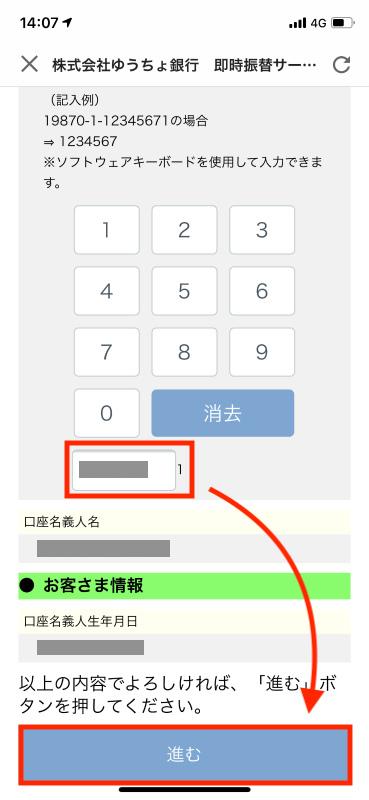 ゆうちょ銀行 口座番号 桁数