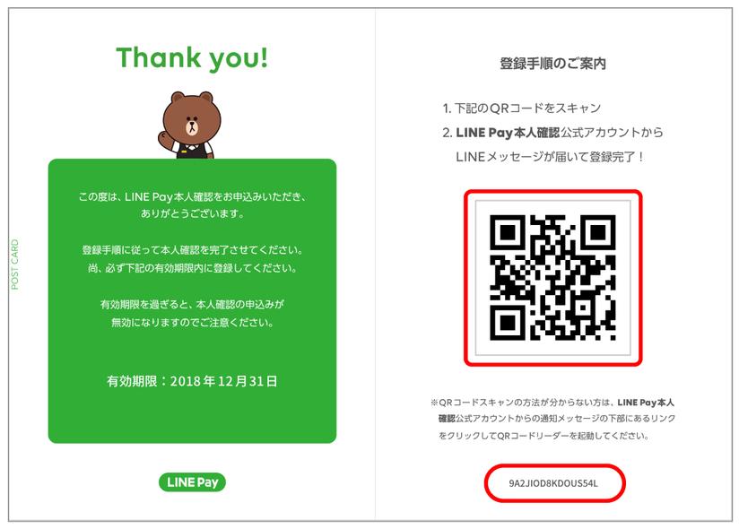 二段階認証について教えてください。 | 仮想通貨ビットコイン(Bitcoin)の購入/販売所/取引所【bitFlyer(ビットフライヤー)】