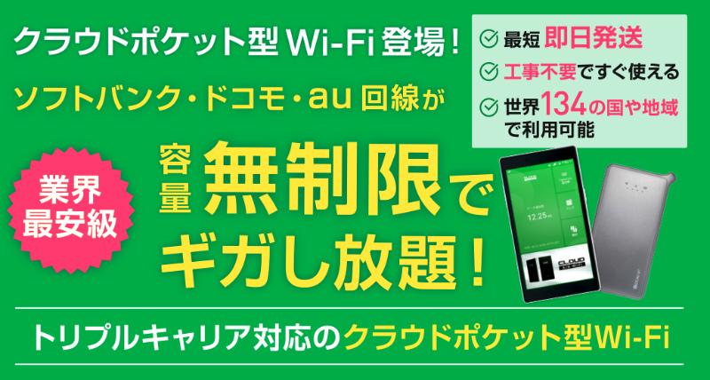 ドコモ、au、Softbankが使えるギガWi-Fi