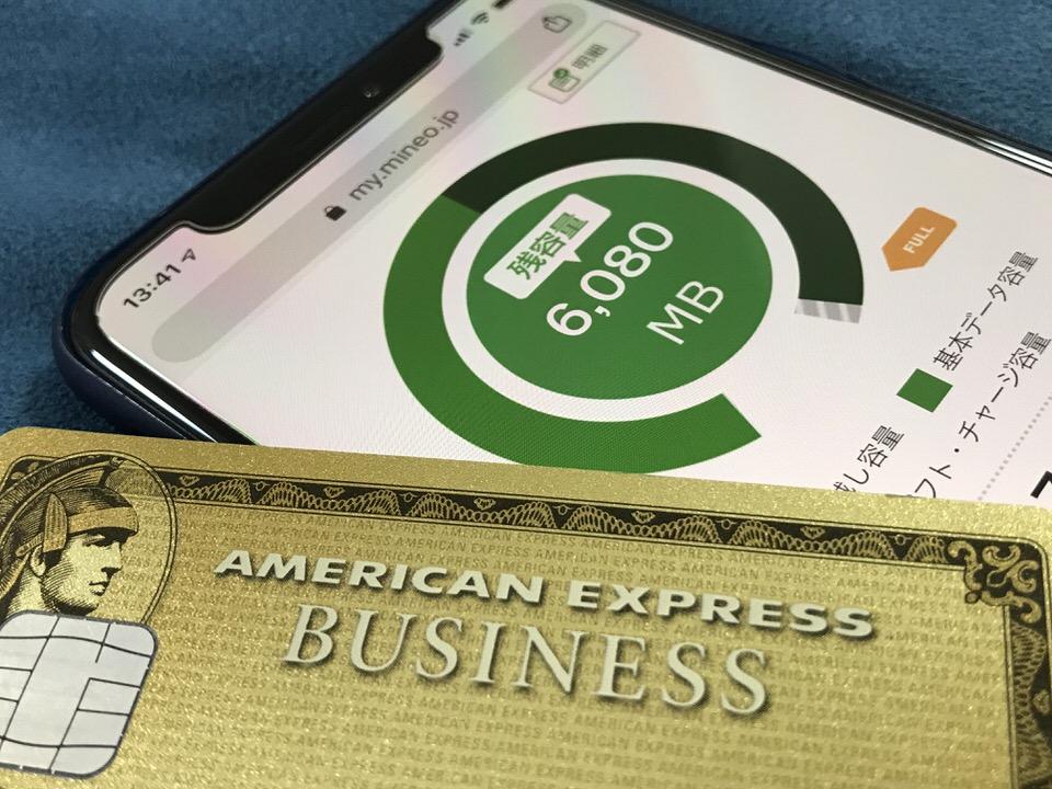 mineo(マイネオ)で支払い方法の変更(クレジットカード)を実施する