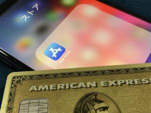 App Storeの支払いクレジットカードを変更する流れ「iPhone版」