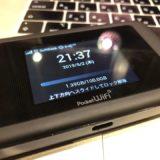 LTE通信を無制限で利用できるポケットWi-Fiまとめ