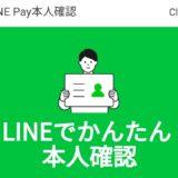 LINEPayを使うための「LINEでかんたん本人確認」での流れを解説