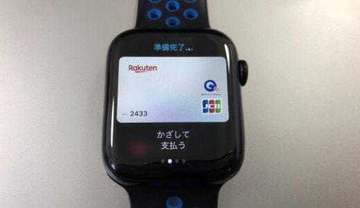 アップルウォッチでApple Payを利用するためのWallet設定