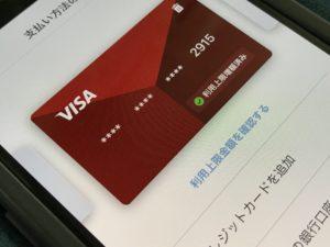 PayPayの「本人認証」でクレジットカードを利用上限やチャージする方法