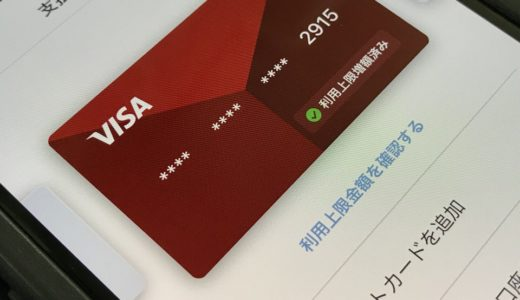 PayPayの「本人認証」でクレジットカードの利用上限やチャージ可能にする方法