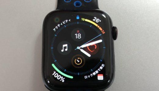 Apple Watch(アップルウォッチ)の基本操作を画面解説