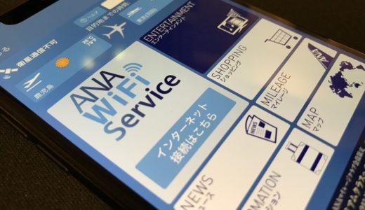機内のANA Wi-Fi Serviceを使ってiPhoneをWiFiへつなげるための設定方法