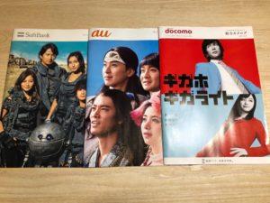 ドコモ、au、Softbankの現在のプランを比較