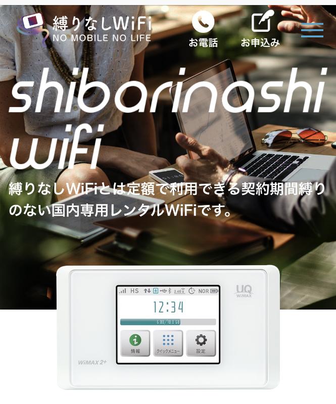 【料金が安いレンタル】縛りなしWiFi