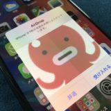 iPhoneのAirDrop(エアドロップ)の使い方や写真の送り方