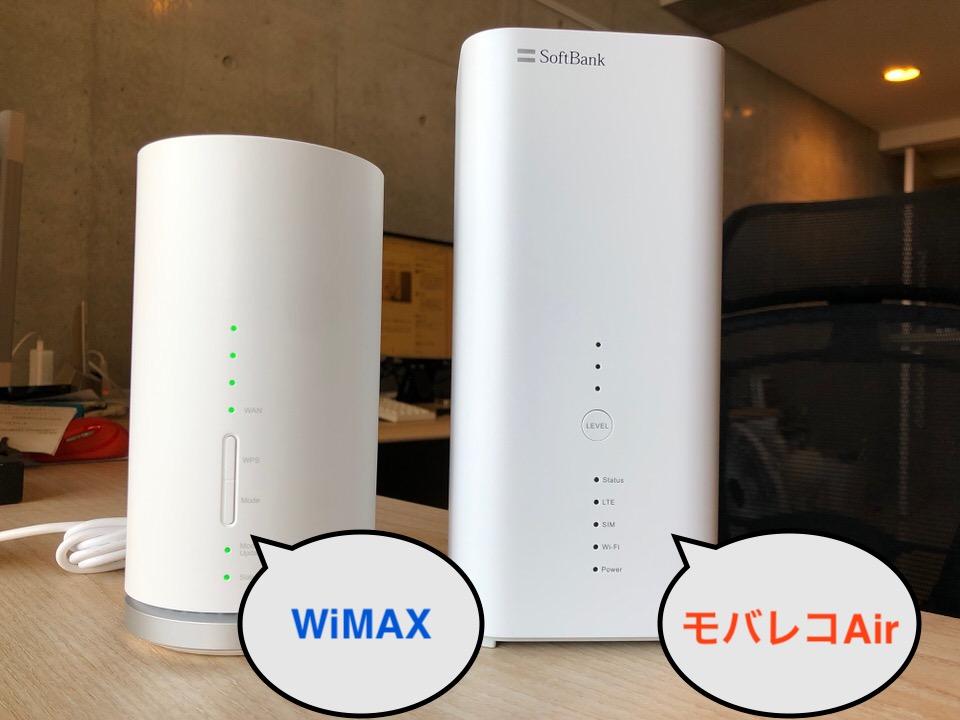 WiMAXとモバレコAirのホームルーター同士の速度比較