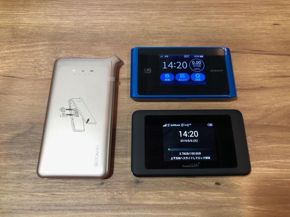 どんなときもWiFiと他社ポケットWiFiの速度比較
