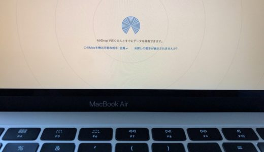AirDropをMacで使う準備・設定と名前の変更を行う方法