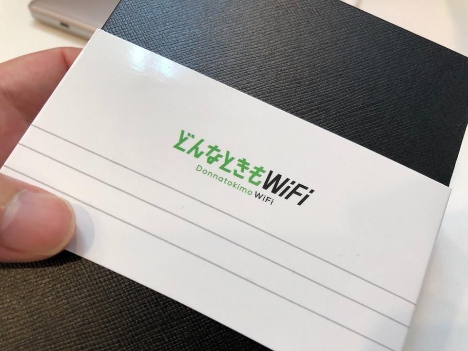 どんなときもWiFiは遅い?実機レビューで速度測定や他社と比較