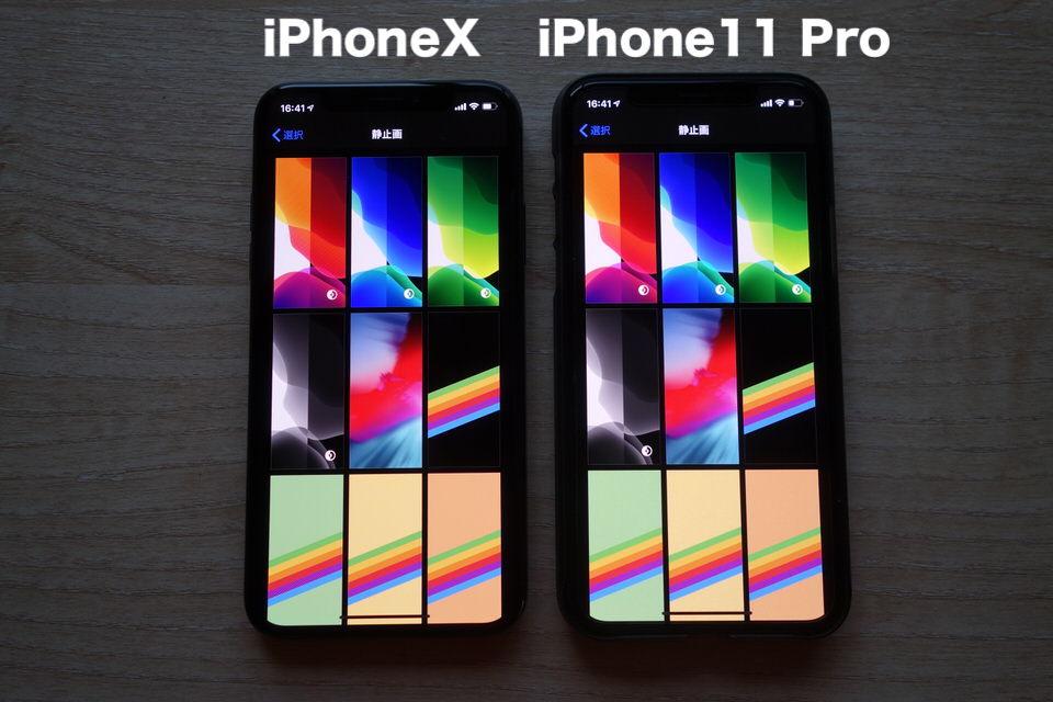 iPhone11ProとiPhoneXの液晶ディスプレイの違い