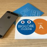 【BIGLOBEモバイル】をiPhoneで利用可能に設定する流れを解説
