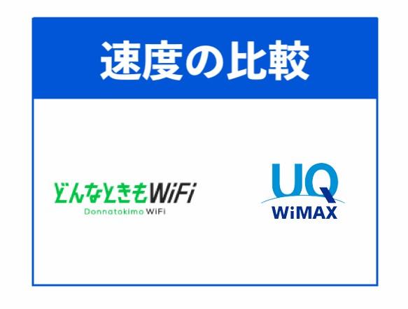 どんなときもWiFiとWiMAXの速度を比較