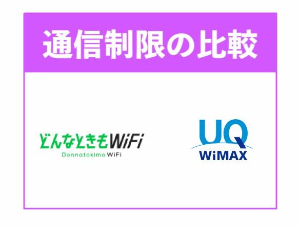 WiMAXとどんなときもWiFiの通信制限の比較