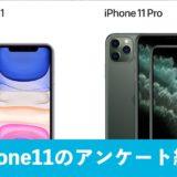 どう思ってる?新型iPhone11シリーズについて【独自アンケート】
