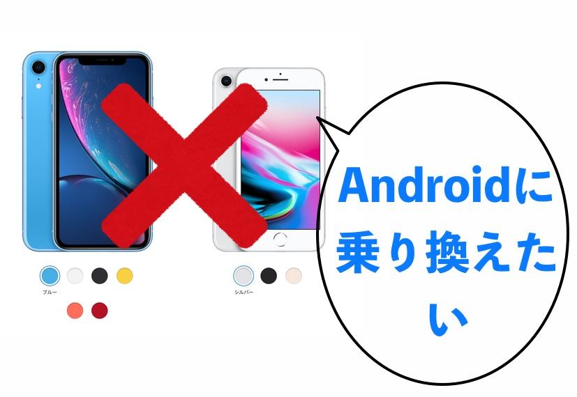 Androidに乗り換えたいとアンケート回答