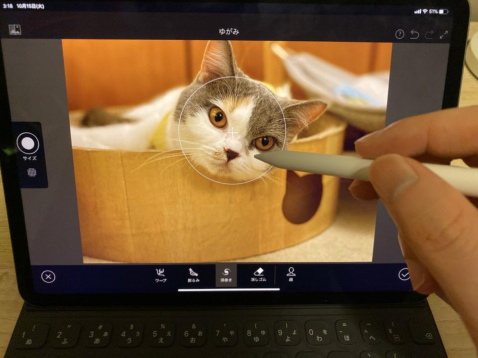 iPadでの写真編集